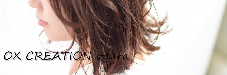 オックスクリエーション OX CREATION 小倉 image