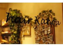 ヘアーカノア(hair kanoa)