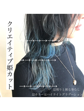 【SATOSHI】個性派クリエイティブ姫カット