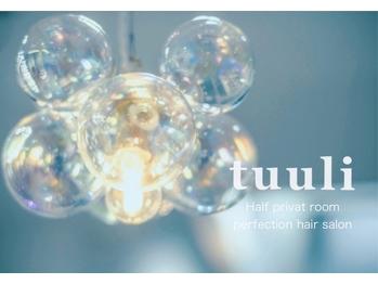 トゥーリ 薬院店(tuuli)(福岡県福岡市中央区/美容室)