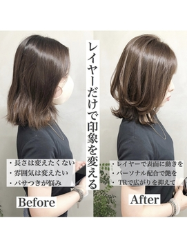 【Zine 東京銀座】髪質改善*大人かわいいレイヤーボブ