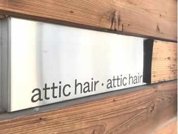 アティックヘアー(attic hair)(北海道苫小牧市/美容室)