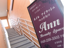 ≪Ann Beauty Space≫の入口★
