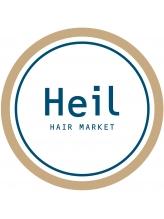 ハイル(Heil)