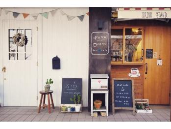 ポノポノ ヘアプラスカフェ センター南(hair+cafe)(神奈川県横浜市都筑区)