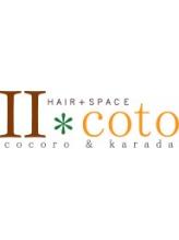 ヘアーアンドスペース コト(hair+space coto)