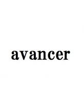 アヴァンセ(avancer)