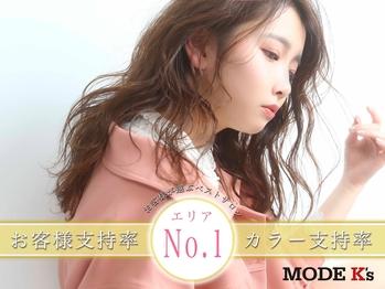 モードケイズ 富田リアン店(MODE K's)(大阪府高槻市)