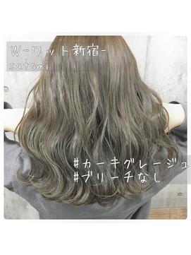 【wワット新宿担当satomi】赤み0の透け感カーキグレージュ