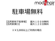 モッズ ヘア 高松瓦町店(mod's hair)