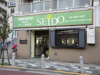 毛髪矯正専門サロン セイドウ(SEIDO)(東京都北区)