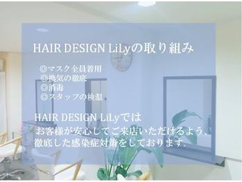 ヘアーデザイン リリー(HAIR DESIGN LiLy)(大阪府大阪市阿倍野区)