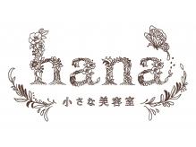 小さな美容室 ハナ(hana)