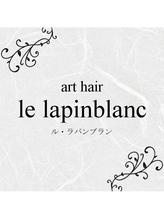 ル・ラパンブラン(le lapinblanc)