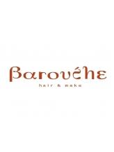バローチェ(Barouche)