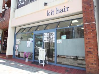 キット ヘアー(kit hair)(神奈川県相模原市/美容室)