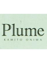 プリュム(Plume)