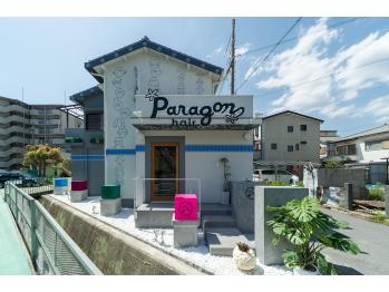 パラゴンヘア(Paragon hair)(大阪府三島郡島本町/美容室)