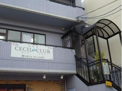 セシルクラブ 美容室(CECIL CLUB) image