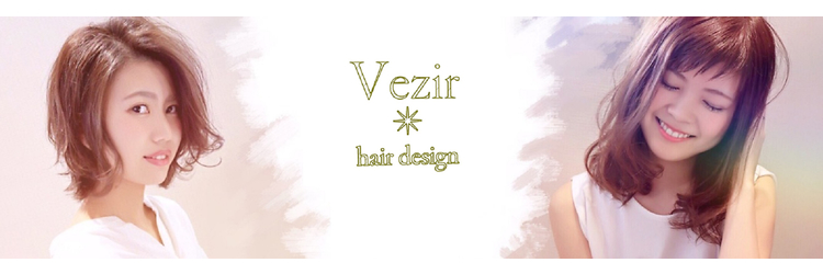 ヴェジールヘアデザイン(Vezir hair design)のアイキャッチ画像