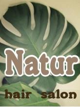ナチュラ(Natur)