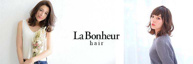 ラボヌールヘアー ユールム 赤羽店(La Bonheur hair u-rum)のアイキャッチ画像
