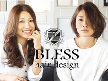 ブレス ヘアデザイン(BLESS hair design)