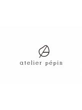 アトリエ ペパン(atelier pepin)