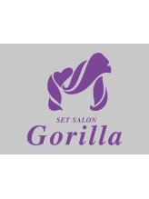 セットサロン ゴリラ(Set Salon Gorilla)