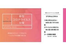 ヘアーアンドビューティストーリア 蒲田店(hair beauty STORIA)の詳細を見る