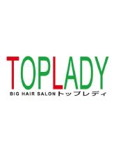 トップレディ(TOP LADY)