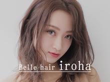 ベルヘアーイロハ(Belle hair iroha)の詳細を見る