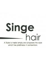 サンジュヘアー(singe hair)