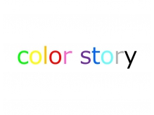 カラーストーリー(color story)