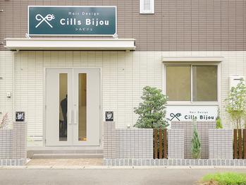 シルビジュー(Cills Bijou)(栃木県小山市/美容室)
