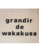 グランディールドゥワカクサ(Grandir de Wakakusa)