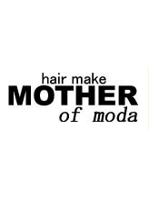 マザーオブモダ(MOTHER of moda)