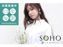 ソーホー ヘアーアンドデザイン 大橋店(SOHO Hair&Design)の詳細を見る