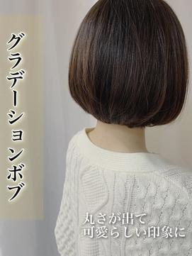 【suite】グラデーションボブ  ツヤ髪  サラサラヘア