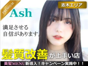 アッシュ 志木南口店(Ash)(埼玉県新座市)