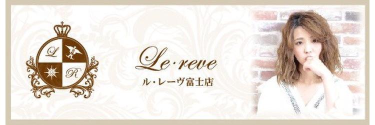 ル レーヴ 富士店(Le reve) image
