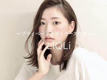 40代大人女性にぴったりな美容院 リクリ(LiQLi)