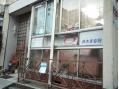 鈴木美容院 (関内・桜木町・みなとみらい)画像