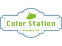 カラーステーション(Color Station)