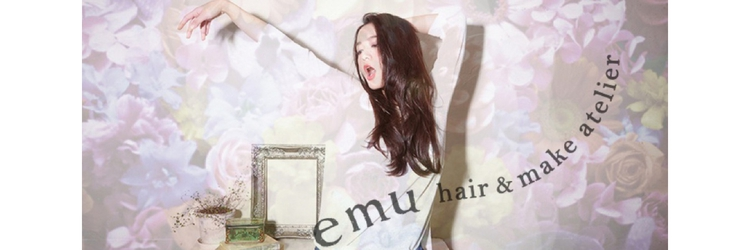 エミュ ヘアーアンドメイク アトリエ(emu hair&make atelier)