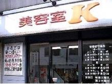 美容室 ケイ(K)