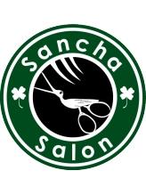 サンチャサロン(sancha salon)
