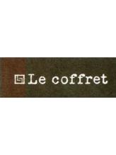 ル コフレ ヘアー(Le coffret hair)