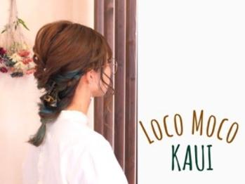 ロコモコカウイ(HAIR SALON Loco Moco KAUI)(岩手県紫波郡紫波町/美容室)