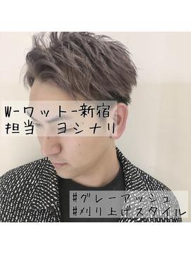 【W-ワット-新宿店*メンズハイトーン×グレーアッシュ